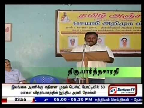 Satyam TV  Tamil Anjal Program - Part 2